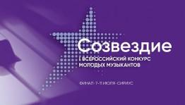 Юная пианистка из Уфы принимает участие во Всероссийском конкурсе молодых музыкантов «Созвездие»