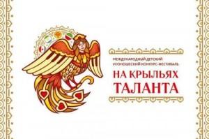Завершается прием заявок на участие в ежегодном Международном конкурсе - фестивале «На крыльях таланта!»