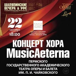 Концерт хора MusicAeterna (Пермь)