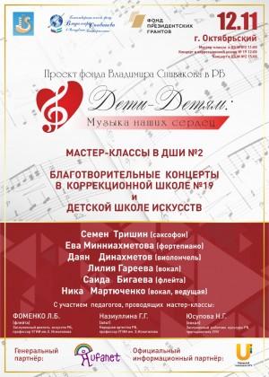 """Проект """"Дети - детям: музыка наших сердец"""" в Октябрьском"""