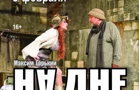 """Спектакль """"На дне"""" по М.Горькому возвращается в репертуар Национального молодёжного театра"""