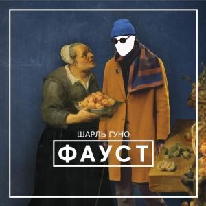 """Опера """"Фауст"""" Ш.Гуно"""