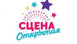 Фестиваль-конкурс талантов «Открытая сцена» пройдёт в Уфе