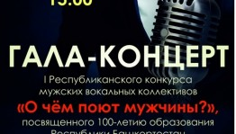 "The first Republican contest of male vocal groups ""What men sing about?"" will be held in Ufa"