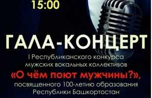 """The first Republican contest of male vocal groups """"What men sing about?"""" will be held in Ufa"""