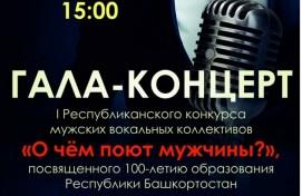 В Уфе пройдет первый Республиканский конкурс мужских вокальных коллективов «О чем поют мужчины?»