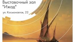 В Уфе проходит выставка репродукций «Айвазовский. На гребне волны»