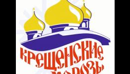 Фестиваль-конкурс эстрадной песни и танца «Крещенские морозы» вновь объединяет молодые таланты
