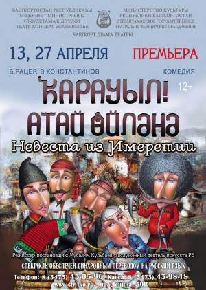 """Премьера спектакля """"Невеста из Имеретии"""""""