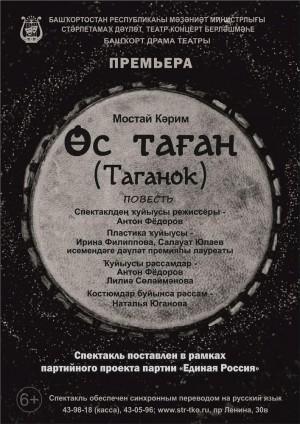 """Спектакль """"Таганок"""""""