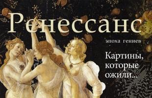 В Центре современного искусства «Облака» открывается выставка «Ренессанс – эпоха гениев»