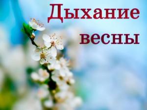 Концерт «Дыхание весны» в Нестеровском музее