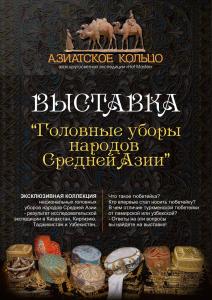 Выставка «Головные уборы народов Средней Азии»
