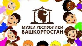 Летний досуг в государственных и муниципальных музеях Республики Башкортостан