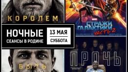 """Ночные сеансы в кинотеатре """"Родина"""""""