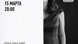 Проект «The ТЕАТР» представит обновленную версию спектакля «Вера»