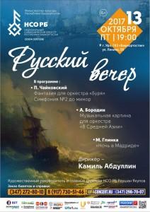 """""""Русский вечер"""" НСО РБ"""