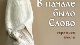 Выставочный зал «Ижад» приглашает на персональную выставку Веры Деркач