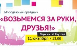 В День Республики в столице пройдет молодежный многонациональный праздник «Возьмемся за руки друзья!»