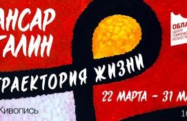 В «Облаках» продолжается персональная выставка Ансара Галина