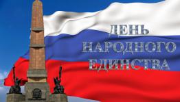 Day of national unity will be celebrated in Bashkortostan