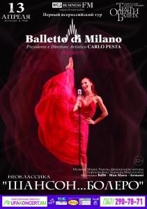 Национальный балет Италии представляет программу «Шансон / Болеро»