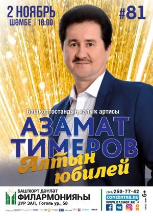 """Юбилейный концерт Азамата Тимерова """"Алтын юбилей"""""""