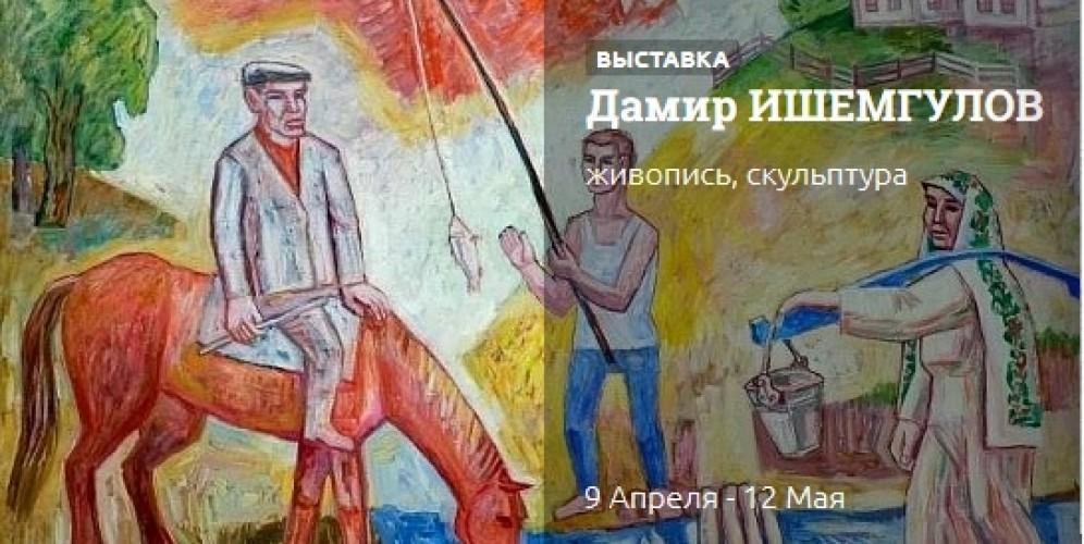 Выставка к 75-летию народного художника РБ Дамира Ишемгулова