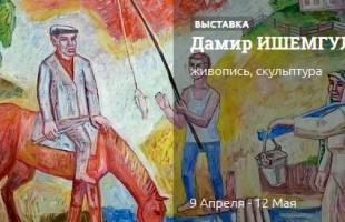 В Уфе проходит выставка к 75-летию живописца , народного художника РБ Дамира Ишемгулова