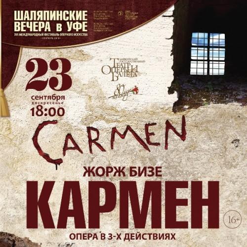 """Опера """"Кармен"""" в рамках Международного фестиваля оперного искусства Ф.Шаляпина"""