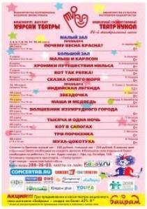 Репертуар Башкирского театра кукол на апрель