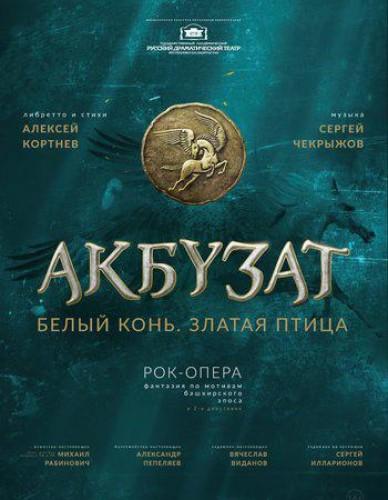 "Рок-опера ""Акбузат"""