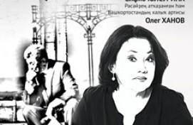 Башҡорт дәүләт филармонияһы сәхнәһендә тамашасылар һорауы буйынса «Һин бәхетле! Ә мин?» үҙенсәлекле проекты тәҡдим ителәсәк