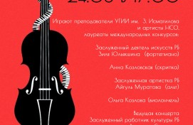 Museum of M. Nesterov invites to a concert of chamber-instrumental music