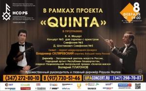 Концерт НСО в рамках проекта «QUINTA»