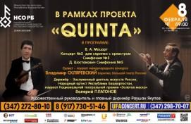С Национальный симфоническим оркестром выступит известный российский скрипач Владимир Скляревский