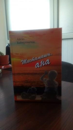 В Казахстане издан сборник башкирского писателя Айгиза Баймухаметова