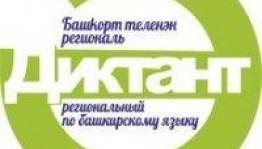 Башҡорт теленән диктантты Олег Ханов уҡыясаҡ