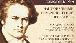Национальный симфонический оркестр РБ представит концерт к столетию республики