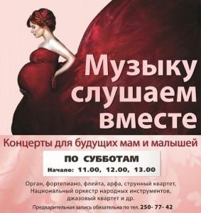 """Концерты для будущих мам и малышей """"Музыку слушаем вместе"""""""