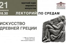 """Лекторий """"Искусство Древней Греции"""" в Музее М.Нестерова"""