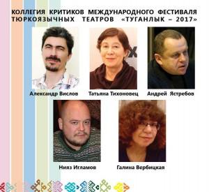 В коллегию критиков фестиваля «Туганлык-2017» вошли пять театроведов из разных городов