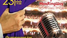 Башкирская государственная филармония открывает новый сезон