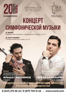 Концерт НСО РБ с участием дирижёра Тиграна Ахназаряна и солиста Ильшата Муслимова