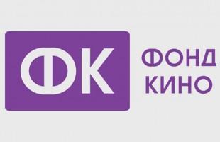 Фонд кино начал прием заявок на поддержку кинотеатров в 2018 году