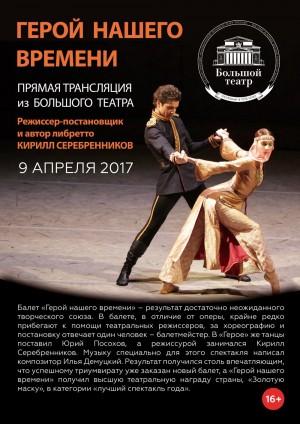 """Прямая трансляция балета """"Герой нашего времени"""". Мировая премьера Большого театра"""