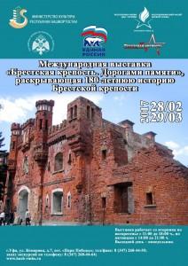 Международная выставка «Брестская крепость. Дорогами памяти»