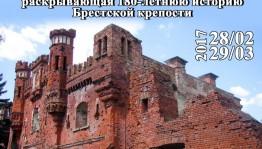 В Республиканском музее Боевой Славы откроется международная выставка «Брестская крепость. Дорогами памяти»