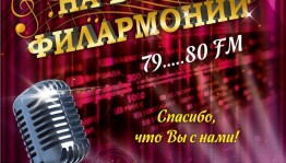 Bashkir Philharmonic is preparing to close the creative season
