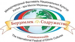 В республике прошло заседание республиканского оргкомитета по подготовке и проведению Международного фестиваля национальных культур «Берҙәмлек»